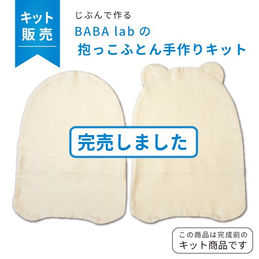BABA labの抱っこふとん手作りキット