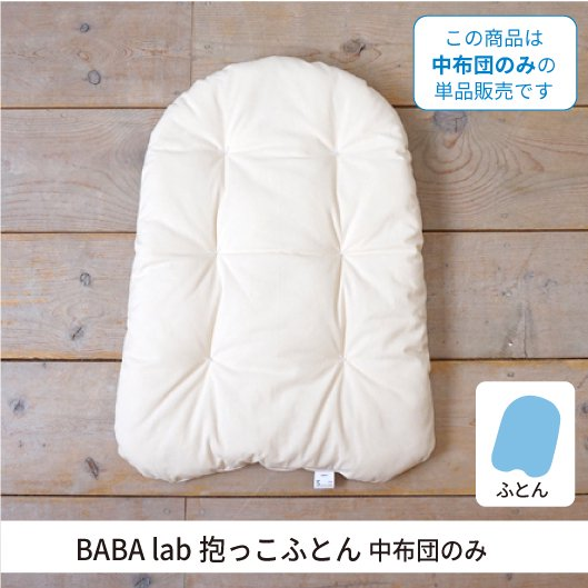 BABAlabの抱っこふとん(中布団のみ)