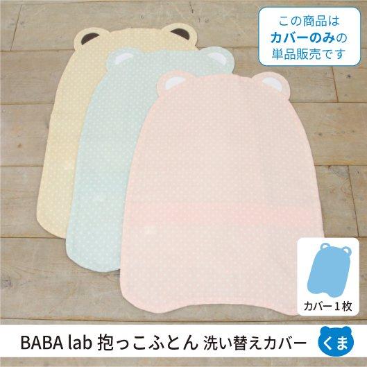 BABAlabの抱っこふとん洗い替えカバー(...