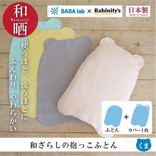 BABA labの和ざらし抱っこふとん(中布団とシンプル型カバー)