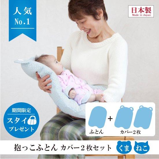 BABA labの抱っこふとん (中布団と選べるカバー2枚・日本製・限定スタイセット)