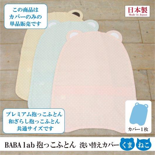 BABA labの抱っこふとん洗い替えカバー(選べるカバー1枚)【ゆうパケット利用可】