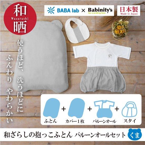BABA labの和ざらし抱っこふとん バルーンオールセット(中布団とシンプル型カバー、バルーンオール、スタイセット)
