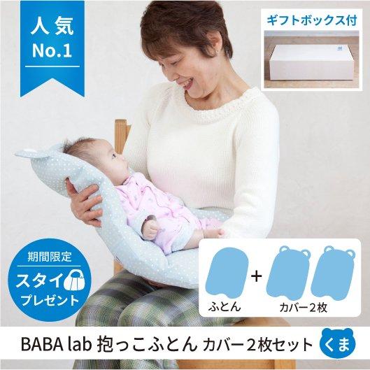 BABA labの抱っこふとん (中布団とくまさん型カバー2枚)