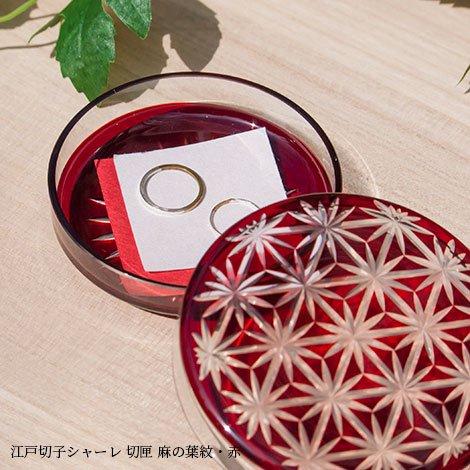 江戸切子シャーレ-切匣- 麻の葉紋・赤