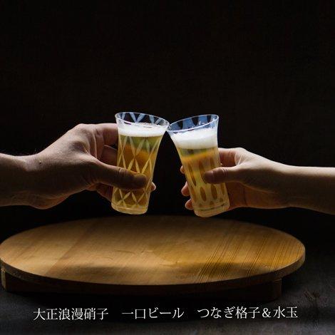 大正浪漫 一口ビール 五客揃え