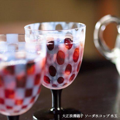 大正浪漫 ソーダ水コップ 水玉