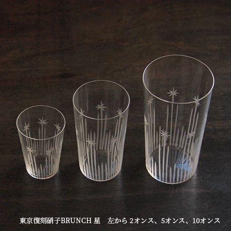 東京復刻ガラス BRUNCH 千本 5オンスタンブラー