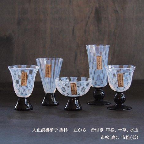 大正浪漫 台付き酒杯 市松