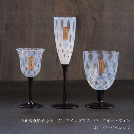 大正浪漫 フルートワイン 水玉