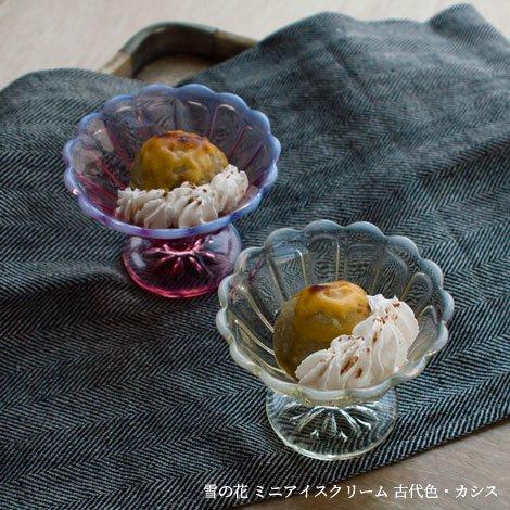 雪の花 ミニアイスクリーム ブルー