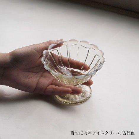 雪の花 ミニアイスクリーム 古代色