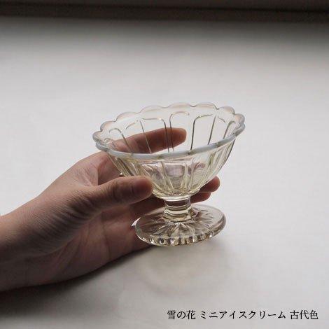 雪の花 ミニアイスクリーム カシス色