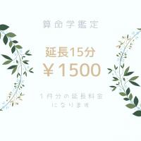 算命学鑑定 電話・対面鑑定 延長料金15分