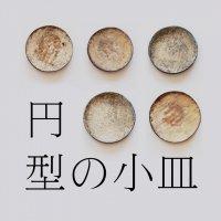 石のための器/円型の小皿