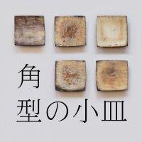 石のための器/角型の小皿