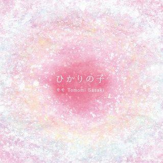 モモ 「ひかりの子」Music Album