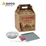 SOTO(ソト) おつまみ香房 ST-115 コンパクトな燻製づくりの段ボール製スモーカー