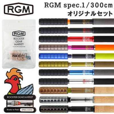 RGM(ROOSTER GEAR MARKET) ルースター ギア マーケット SPEC.1/300 オリジナルセット