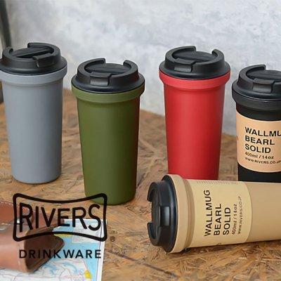 RIVERS リバーズ ウォールマグ バールソリッド【マグカップ タンブラー 保温 保冷 ふた付き 蓋付き コーヒー コップ ソロキャンプ アウトドア かわいい おしゃれ 軽量 ブランド】