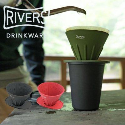 RIVERS リバーズ コーヒーポアオーバーセット(ケイブR/ポンドF)