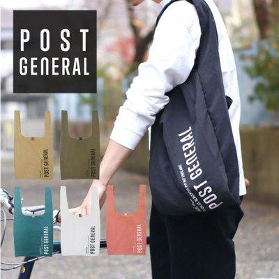 POST GENERAL ポストジェネラル ショッパーバッグ【メンズ レディース 男性 女性 エコバッグ レジ袋 トートバッグ かばん 軽量 大きい たくさん収納 便利】
