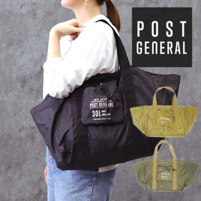 POST GENERAL ポストジェネラル パッカブル ショッピングバスケットバッグ【メンズ レディース 男性 女性 エコバッグ レジ袋 トートバッグ かばん 軽量 大きい たくさん収納 便利】