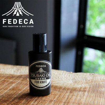FEDECA(フェデカ) 刃物用椿油 20ml (100%天然椿油)