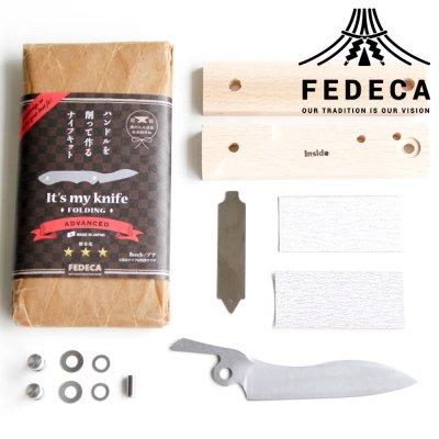 FEDECA フェデカ 【難易度★★★】It's my knife Folding Advanced (炭素鋼 / 青紙二号) 【】