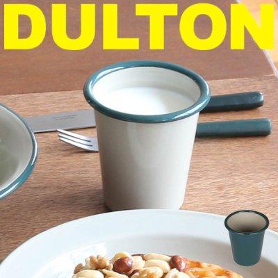 DULTON ダルトン エナメル タンブラー K19-0098【食器 コップ マグカップ ホーロー 保温 コーヒー 調理器具 キッチン用品 北欧風 雑貨 ソロキャンプ かわいい おしゃれ】