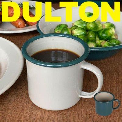 DULTON ダルトン エナメル マグ K19-0099【食器 コップ マグカップ ホーロー 保温 コーヒー 調理器具 キッチン用品 北欧風 雑貨 ソロキャンプ かわいい おしゃれ】