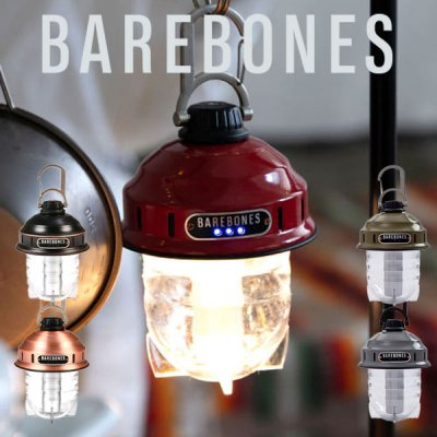Barebones Living ベアボーンズ リビング ビーコンライトLED 2.0 20230005【LEDランプ 防災ランプ 防災グッズ ライト 照明 寝室 キャンプ用品】