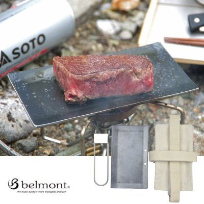 belmont ベルモント 山専ソロ鉄板(収納ケース付) BM-377