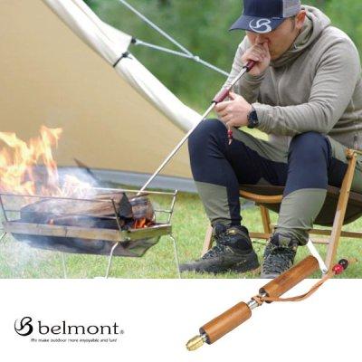 belmont ベルモント 焚き火ブロウパイプ ライトブラウン BM-378