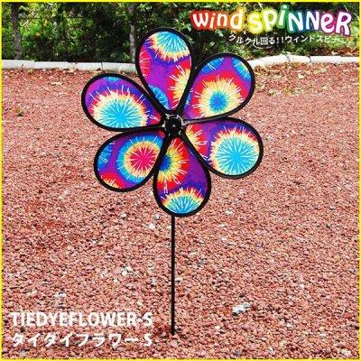 WINDSPINNERS ウィンドスピナー タイダイフラワーS【風車 かざぐるま 虫よけ 鳥よけ テント 飾り付け アクセサリー 目印 おしゃれ インテリア DIY アウトドア】