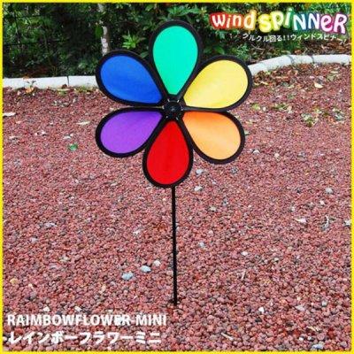 WINDSPINNERS ウィンドスピナー レインボーフラワーミニ【風車 かざぐるま 虫よけ 鳥よけ テント 飾り付け 目印 おしゃれ インテリア DIY アウトドア】