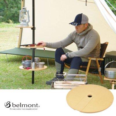belmont ベルモント ワンポールテーブル395 (収納ケース付) BM-356