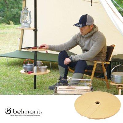belmont ベルモント ワンポールテーブル300 (収納ケース付) BM-357