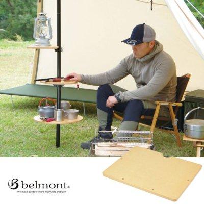 belmont ベルモント ワンポールテーブル ハーフA4 (収納ケース付) BM-358