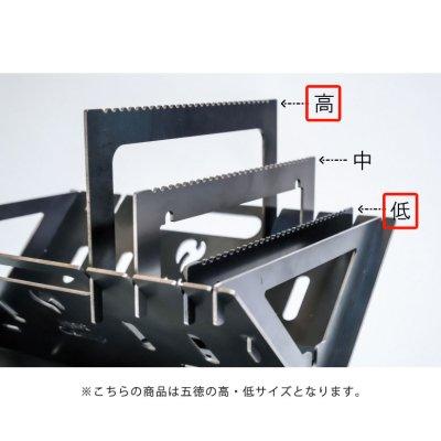 早野研工 Hayano kenko Fire Base Sサイズ用オプション(五徳 低・高サイズ) FB-SO