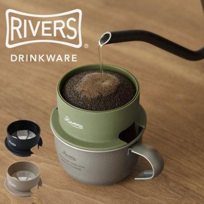 RIVERS リバーズ マイクロコーヒードリッパー2