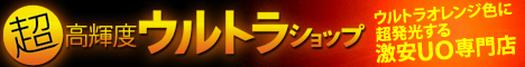 ウルトラオレンジ色に超発光するコンサートペンライトUOが激安 超高輝度(ちょうこうきど)ウルトラショップ