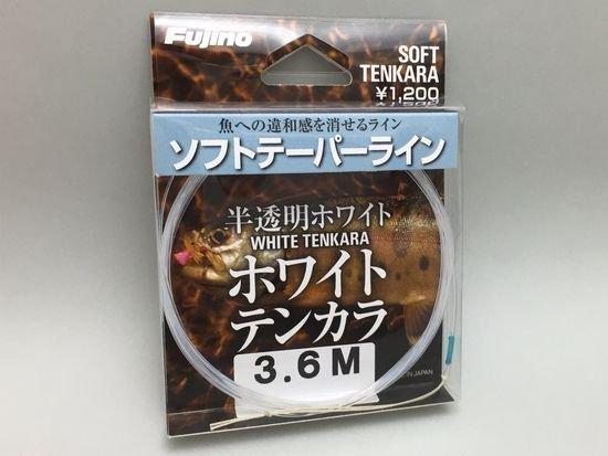 フジノ テーパーライン『ホワイトテンカラ 3.6m』 魚から見えず警戒させないライン!