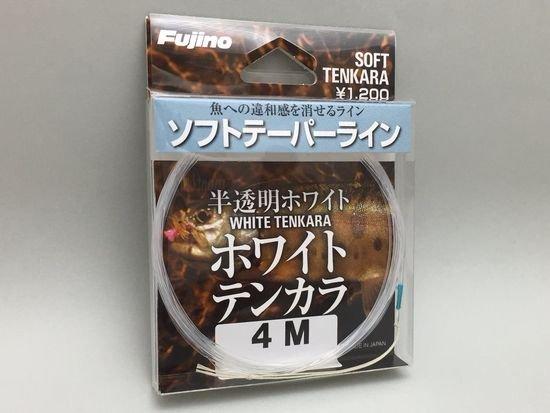 フジノ テーパーライン『ホワイトテンカラ 4.0m』 魚から見えず警戒させないライン!