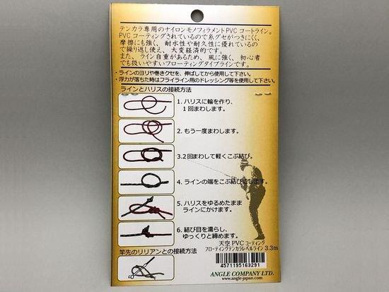 テンカラライン・ハリス ライン-アキスコ PVCコーティング・テンカラレベルライン 3.6m
