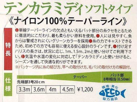 テンカラライン・ハリス ライン-フジノ テーパーライン テンカラミディ・ソフトタイプ 3.6m 吉田孝氏プロデュース商品