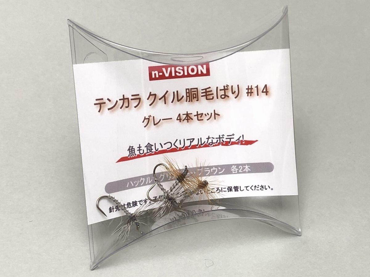完成フライ・毛鉤 テンカラ毛鉤-n-VISION テンカラ・クイル胴毛ばり グレー #14 2色4本セット
