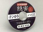 n-VISION  【お得】テンカラハリス 隠密 フロロカーボン 0.8号 40m 国産