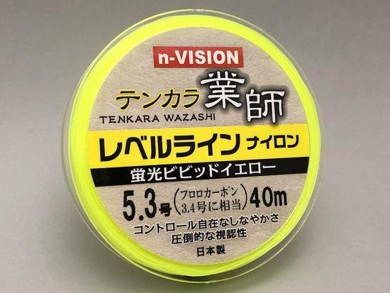 テンカラライン・ハリス ライン- n-VISION 超視認性 テンカラレベルライン業師(ワザシ) ナイロン イエロー 5.3号 40m 国産