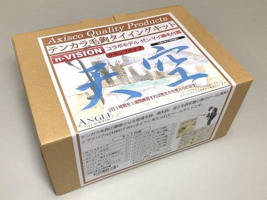 タイイング(毛鉤製作) タイイングセット-アキスコ n-VISIONコラボモデル テンカラ毛鉤タイイングキット(クランプ)1週間でマスター!